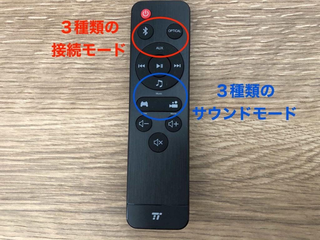 サウンドバー スピーカー taotronics 低価格サウンドバー 安いサウンドバー リモコン