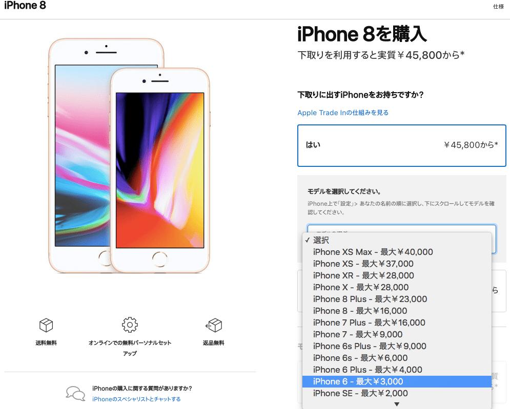 iphone8 apple じゃんぱら メルカリ