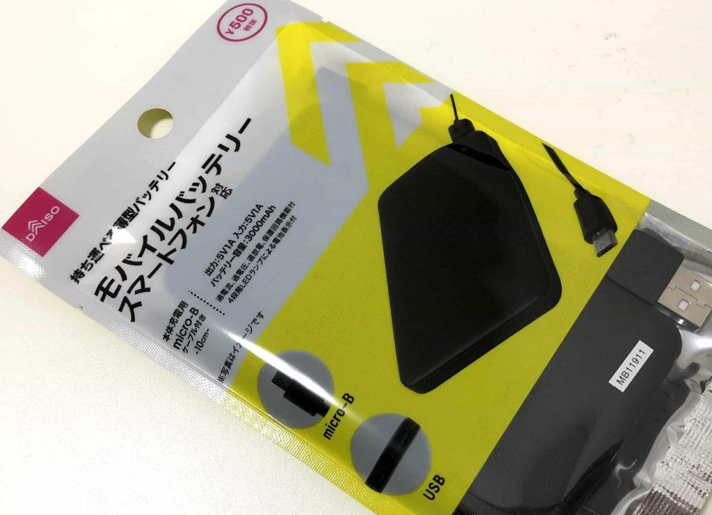 DAISO ダイソー モバイルバッテリー 500円 軽量 3000mAh