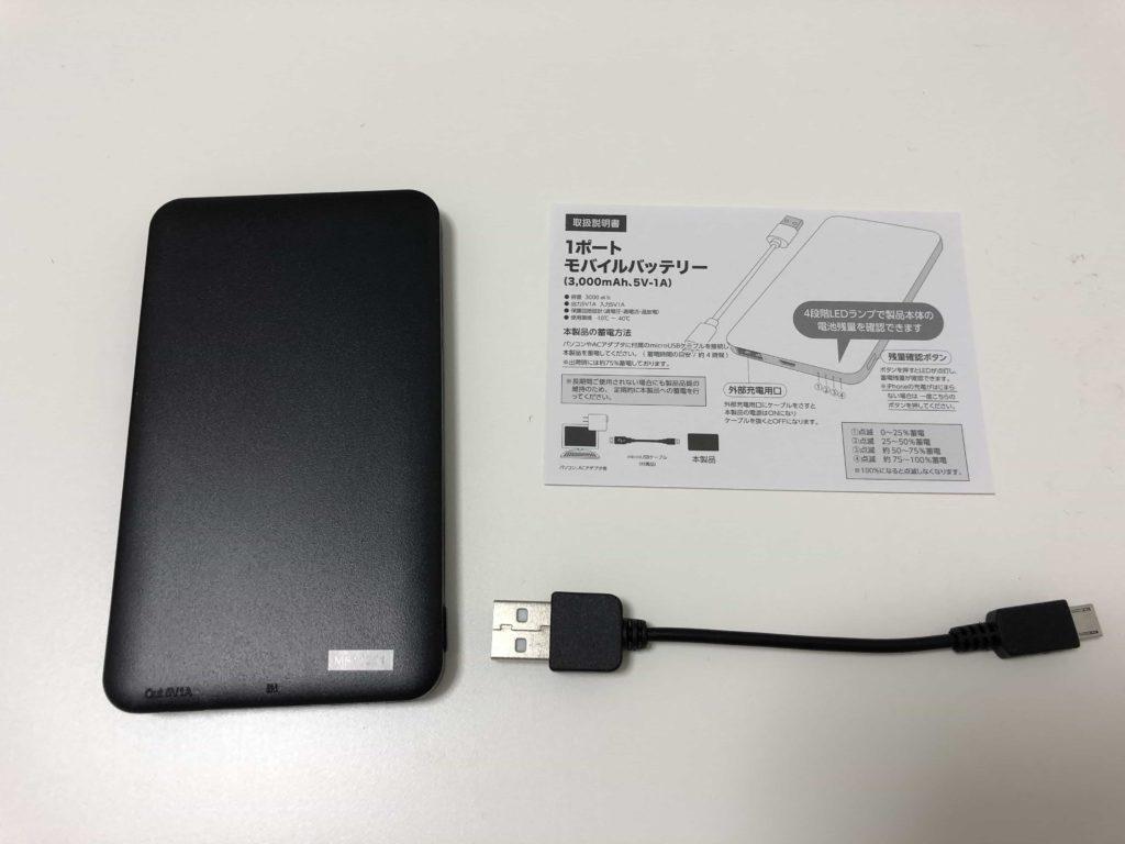 DAISO ダイソー モバイルバッテリー 500円 軽量 3000mAh 付属品