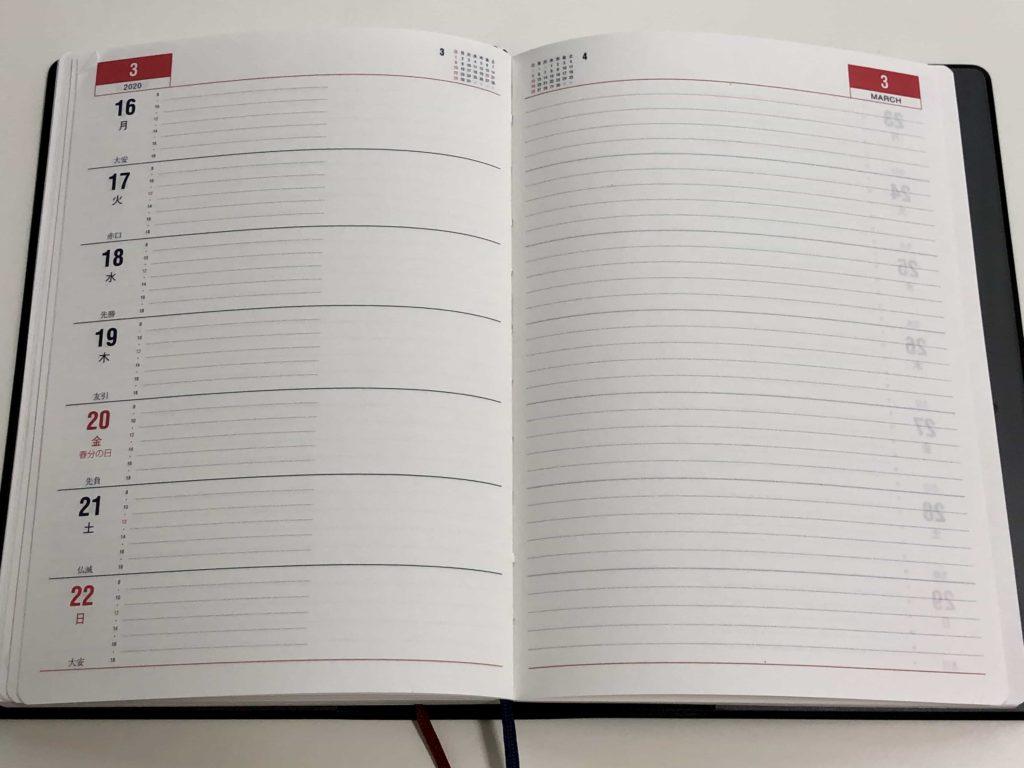notebook muji 無印 無印良品 手帳 ダイゴー  B6 ウィークリー マンスリー 3月はじまり