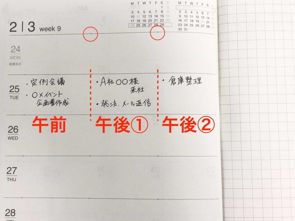 notebook muji 無印 無印良品 手帳 B6 ウィークリー マンスリー フラット製本 3分割