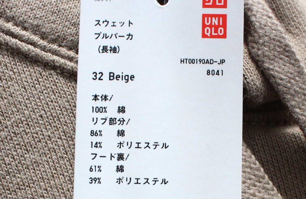 UNIQLO ユニクロ パーカー スウェットプルパーカ べージュ 素材 ポリエステル