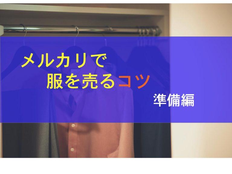 メルカリ mercari フリアマプリ 洋服 ファッション スマホ 服 売るコツ