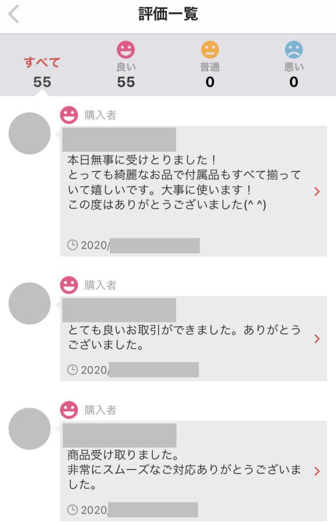メルカリ 服 ファッション 利益 評価 コメント 稼ぐ 評判 売る