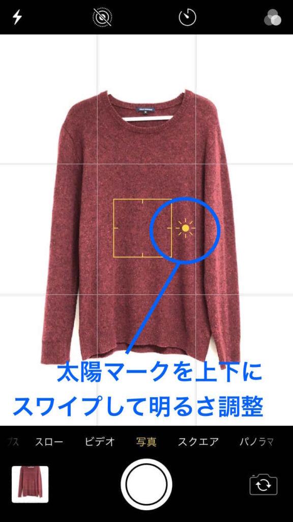 メルカリ mercari 服 売れる コツ 写真 水平 垂直