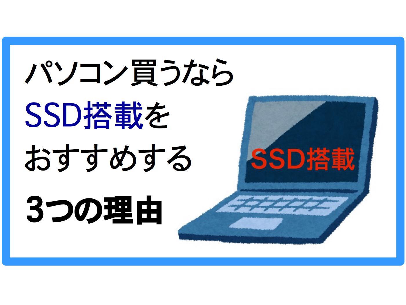 PC づトレージ HDD SSD パソコン 買い替え