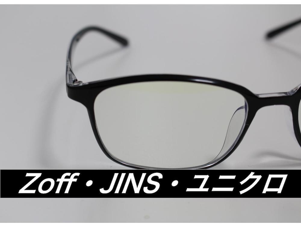 ゾフ zoff ユニクロ UNIQLO JINS ブルーライトカット メガネ ブルーライト PCメガネ パソコンメガネ クリーニングクロス