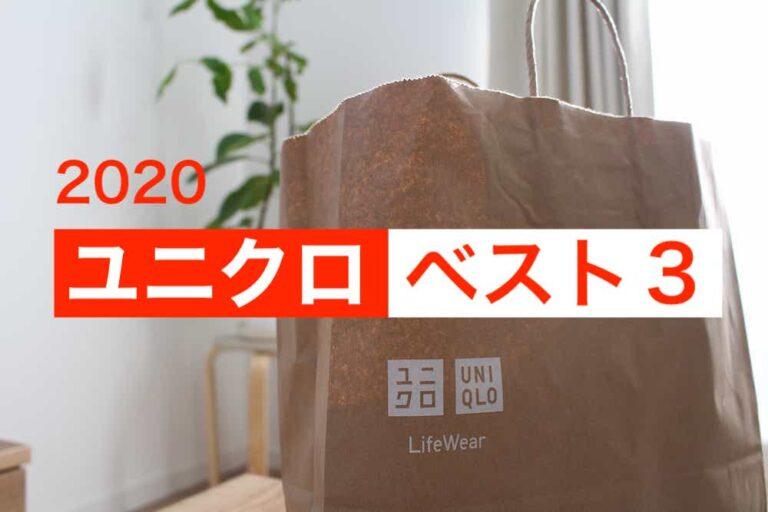 ユニクロ UNIQLO 2020 購入品 ベスト3