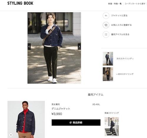 ユニクロ uniqlo コーデ コーディネート スタイリングブック stylingbook