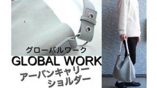GLOBALWORK グローバルワーク アーバンキャリー アーバンキャリーショルダー アーバンキャリートート  トートバッグ ショルダーバッグ
