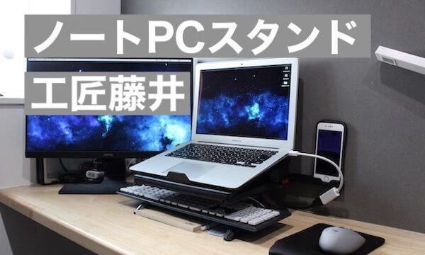 工匠藤井 ノートパソコンスタンド ノートPCスタンド BOYATA