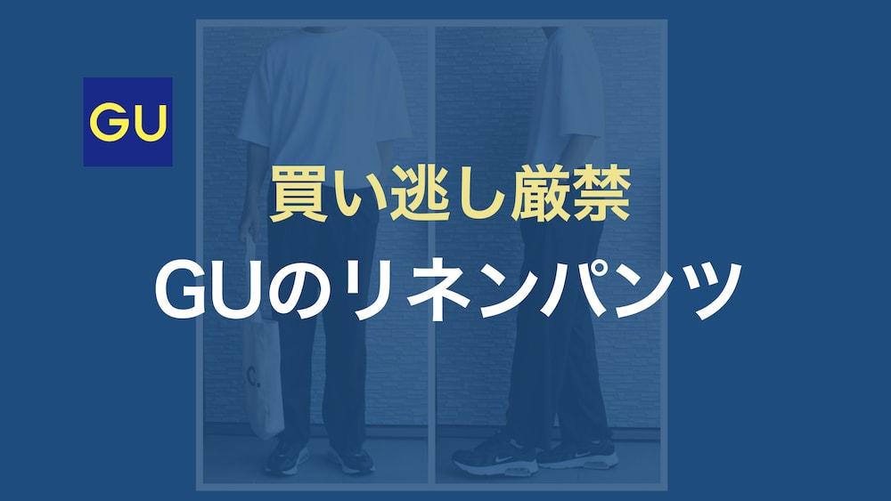 GU ジーユー リネンパンツ リネンブレンドストレートパンツ レディース メンズ XL linen