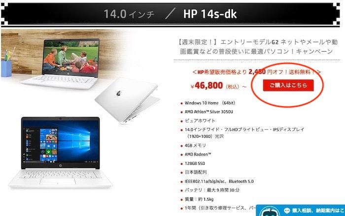 hp ヒューレットパッカード ノートパソコン ノートPC hpダイレクトプラス オンラインストア PC通販 PCオンラインショップ