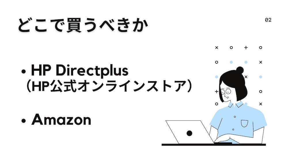 hp ヒューレットパッカード ノートパソコン PC ノートPC デスクトップPC MAIDINJAPAN hpdirect hpdirectplus ネット通販 Amazon