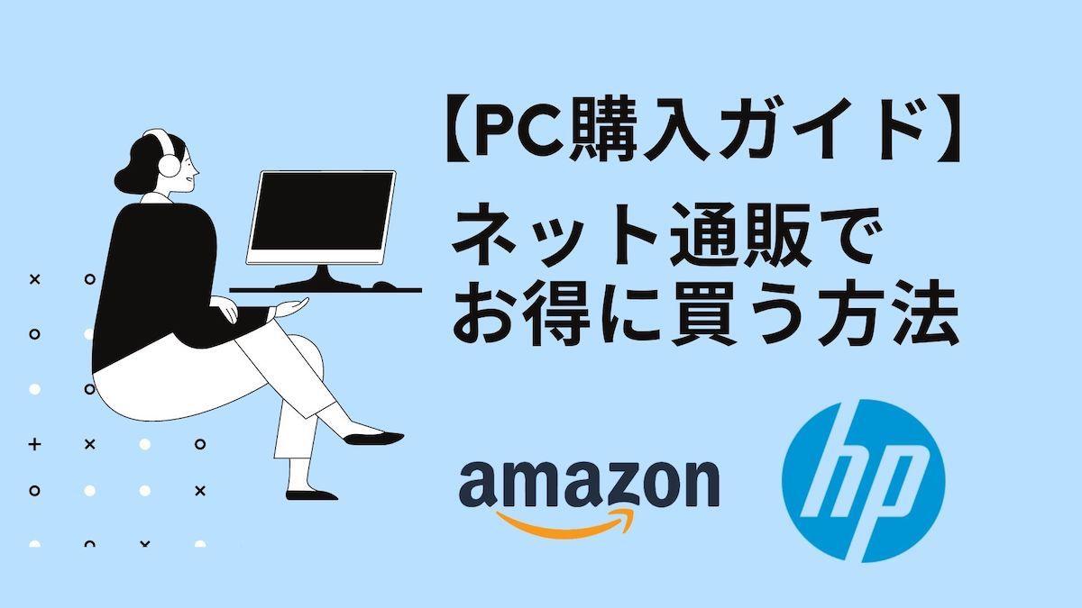 hp ヒューレットパッカード ノートパソコン PC ノートPC デスクトップPC MAIDINJAPAN hpdirect hpdirectplus ネット通販 Amazon 購入ガイド 通販 BTO