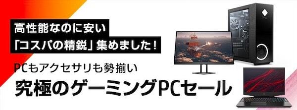 hp ヒューレットパッカード ノートパソコン ノートPC hpダイレクトプラス オンラインストア PC通販 PCオンラインショップ ゲームPC ゲーミングPC